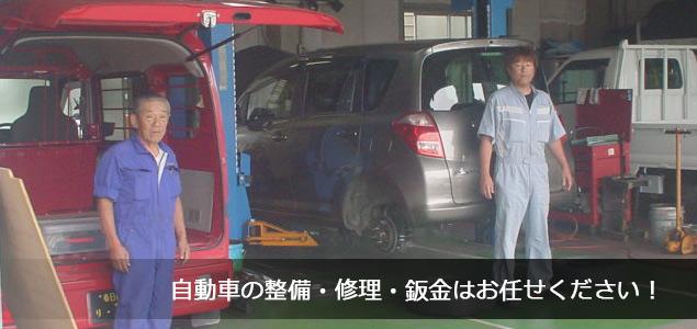 自動車整備・修理・鈑金はお任せください!